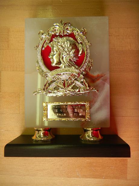 ヤマハリフォーム選手権 2012